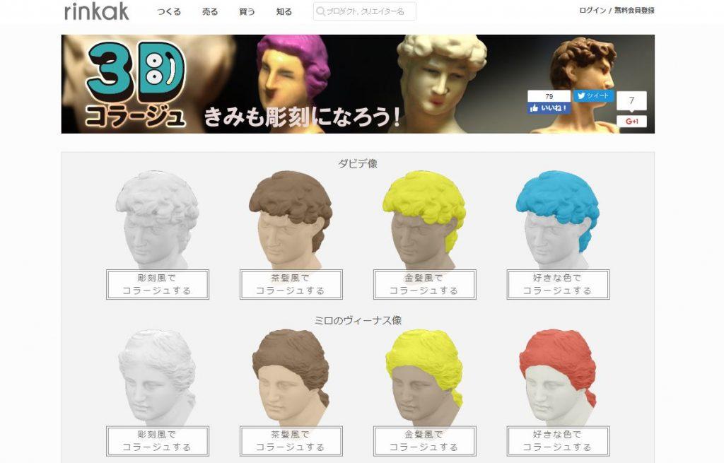 rinkak 3Dコラージュ
