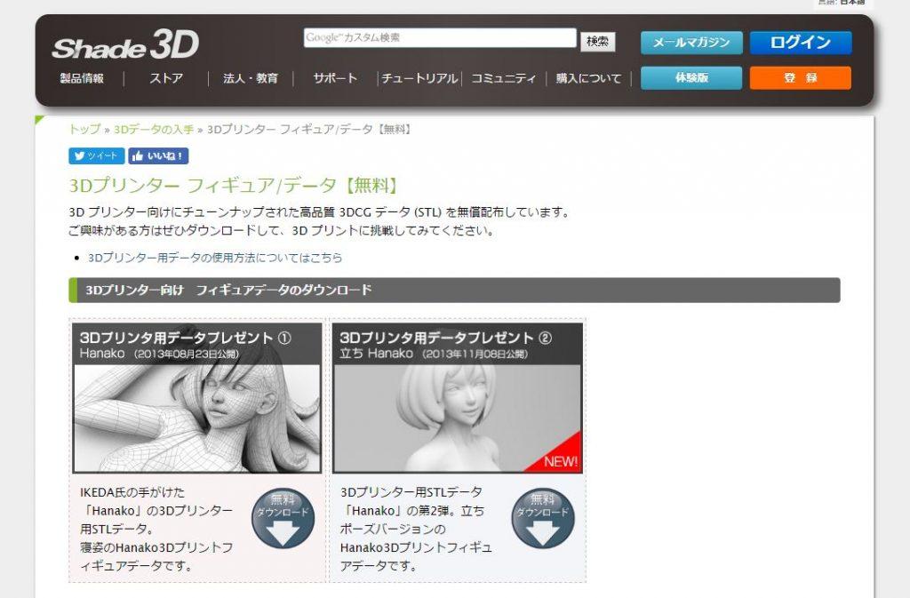 hade 3D公式サイト 3Dプリンタ用STLフィギュアデータ